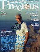 MEN'S Precious (メンズ・プレシャス)2019年夏号 2019年 07月号 [雑誌]