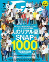FINE (ファイン) 2019年 07月号 [雑誌]