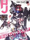 Hobby JAPAN (ホビージャパン) 2019年 07月号 [雑誌]