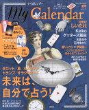 My Calendar(マイカレンダー) 2019年 07月号 [雑誌]