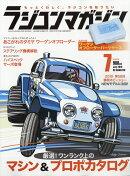 RC magazine (ラジコンマガジン) 2019年 07月号 [雑誌]
