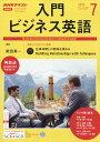 NHK ラジオ 入門ビジネス英語 2019年 07月号 [雑誌]