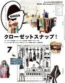 GINZA (ギンザ) 2019年 07月号 [雑誌]