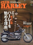 CLUB HARLEY (クラブ ハーレー) 2019年 07月号 [雑誌]