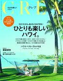 CREA (クレア) 2019年 07月号 [雑誌]