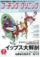COACHING CLINIC (コーチング・クリニック) 2019年 07月号 [雑誌]