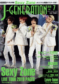 J-GENERATION (ジェイジェネレーション) 2019年 07月号 [雑誌]