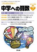 中学への算数 2019年 07月号 [雑誌]