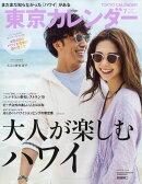 東京カレンダー 2019年 07月号 [雑誌]