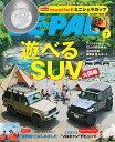 BE-PAL (ビーパル) 2019年 07月号 [雑誌]