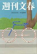 週刊文春 2019年 7/11号 [雑誌]