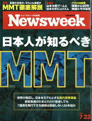 Newsweek (ニューズウィーク日本版) 2019年 7/23号 [雑誌]