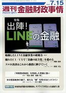 週刊 金融財政事情 2019年 7/15号 [雑誌]