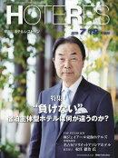 週刊 HOTERES (ホテレス) 2019年 7/19号 [雑誌]