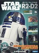 週刊 スターウォーズ R2-D2 2019年 7/30号 [雑誌]