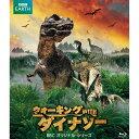 ウォーキング WITH ダイナソー BBCオリジナル・シリーズ【Blu-ray】 [ (趣味/教養) ]