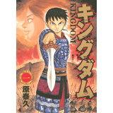 キングダム(1) (ヤングジャンプコミックス)