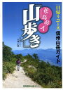 花・鳥・岳・人・「山歩き」 信州山岳ガイド [ 岩渕正儀 ]