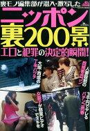 裏モノJAPAN (ジャパン) 別冊 ニッポン裏200景 2019年 07月号 [雑誌]