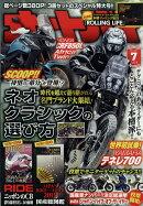 オートバイ 2019年 07月号 [雑誌]