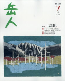 岳人 2019年 07月号 [雑誌]