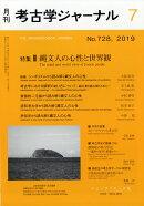 考古学ジャーナル 2019年 07月号 [雑誌]