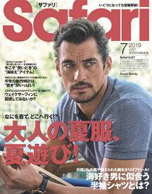 Safari (サファリ) 2019年 07月号 [雑誌]