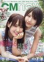 CM NOW (シーエム・ナウ) 2019年 07月号 [雑誌]