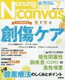 Nursing Canvas (ナーシング・キャンバス) 2019年 07月号 [雑誌]