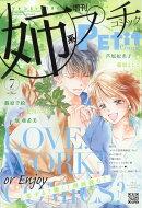 姉系Petit Comic (プチコミック) 2019年 07月号 [雑誌]