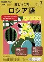 NHK ラジオ まいにちロシア語 2019年 07月号 [雑誌]