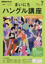 NHK ラジオ まいにちハングル講座 2019年 07月号 [雑誌]