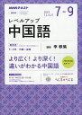 NHK ラジオ レベルアップ中国語 2019年 07月号 [雑誌]