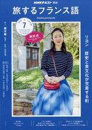 旅するフランス語 2019年 07月号 [雑誌]