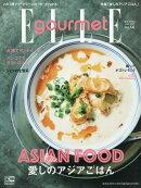 Elle Gourmet (エル・グルメ) 2019年 07月号 [雑誌]
