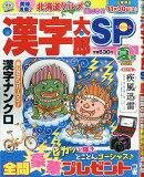 漢字太郎SP (スペシャル) 2019年 07月号 [雑誌]
