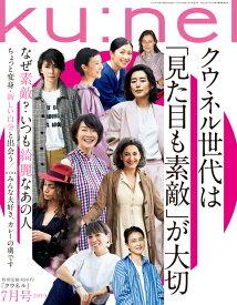 ku:nel (クウネル) 2019年 07月号 [雑誌]