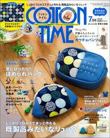 COTTON TIME (コットン タイム) 2019年 07月号 [雑誌]