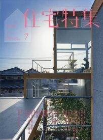 新建築 住宅特集 2019年 07月号 [雑誌]