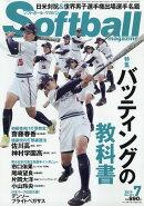 SOFT BALL MAGAZINE (ソフトボールマガジン) 2019年 07月号 [雑誌]
