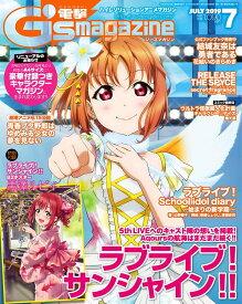 電撃G's magazine (ジーズ マガジン) 2019年 07月号 [雑誌]