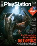 電撃PlayStation (プレイステーション) 2019年 07月号 [雑誌]