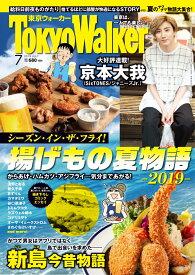 Tokyo Walker (東京ウォーカー) 2019年 07月号 [雑誌]