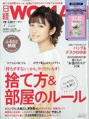 日経WOMAN (ウーマン) ミニサイズ版 2019年 07月号 [雑誌]