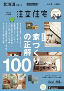 SUUMO注文住宅 北海道で建てる 2019年夏号 [雑誌]