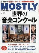 MOSTLY CLASSIC (モストリー・クラシック) 2019年 07月号 [雑誌]