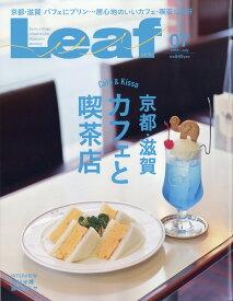 Leaf (リーフ) 2019年 07月号 [雑誌]