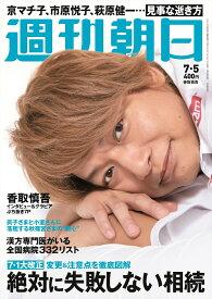 週刊朝日 2019年 7/5号 [雑誌]