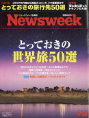 Newsweek (ニューズウィーク日本版) 2019年 7/16号 [雑誌]
