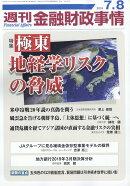 週刊 金融財政事情 2019年 7/8号 [雑誌]